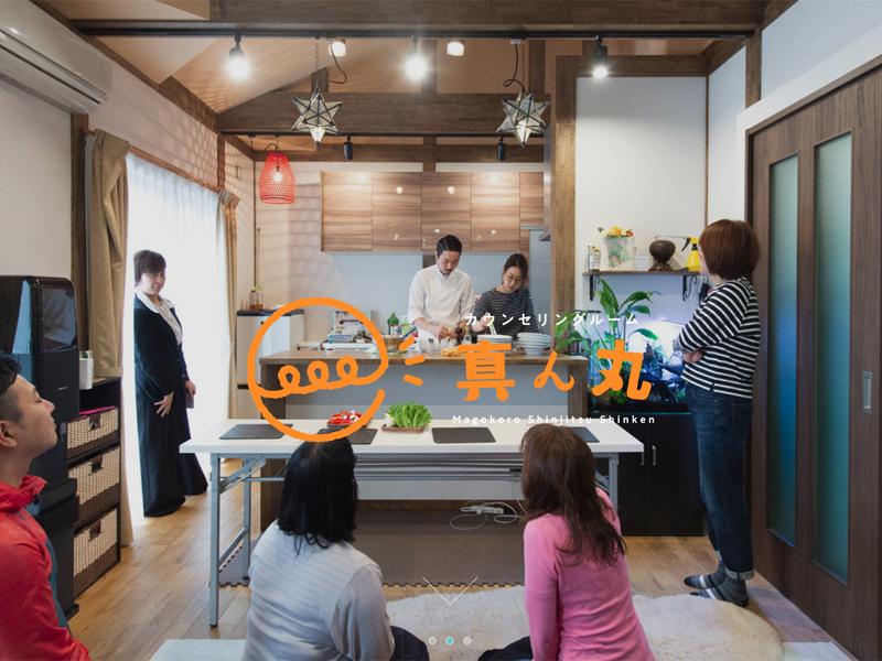 カウンセリングルーム真ん丸【三重県松阪市】