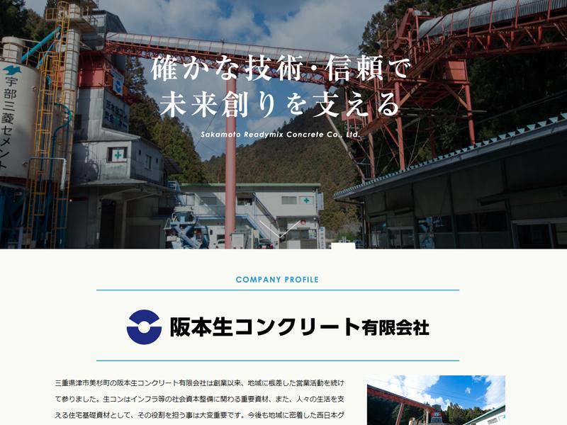 阪本生コンクリート有限会社 【三重県津市】