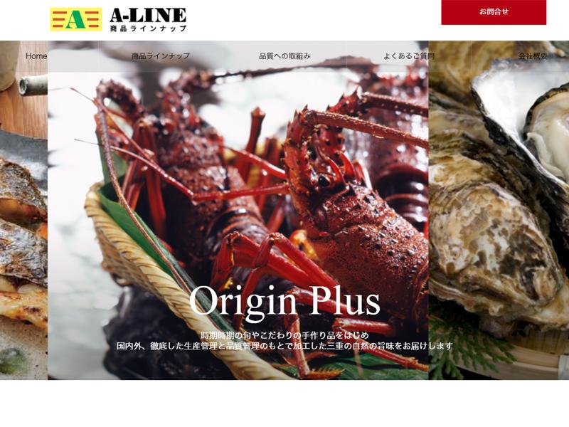 株式会社A-LINE(エーライン)商品サイト【三重県伊勢市】