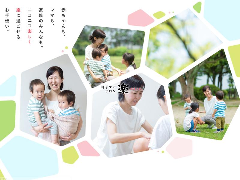 母子ケアサロン 楽(sasa) 【三重県津市】
