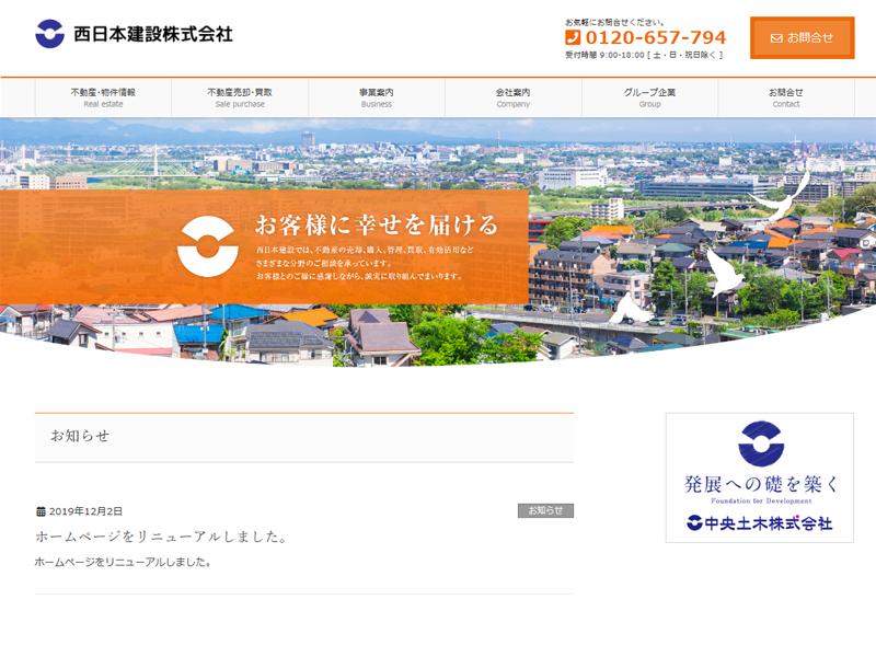 東日本建設株式会社【宮城県仙台市】