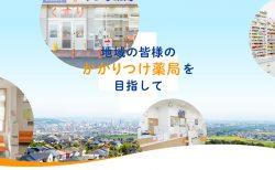 株式会社イワオ薬局【三重県伊勢市】