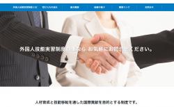 ミック事業協同組合【三重県松阪市】