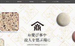 有限会社へんばや商店【三重県伊勢市】