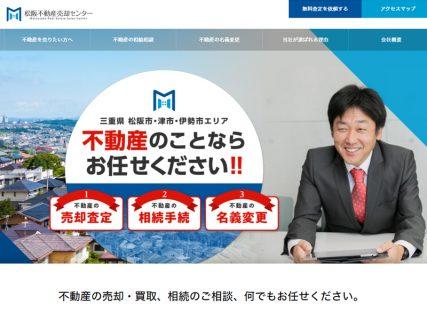 松阪不動産売却センター【三重県松阪市】
