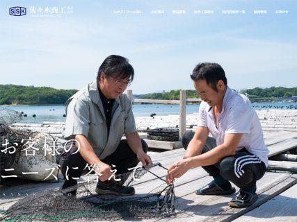 佐々木商工株式会社【三重県伊勢市】