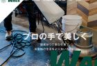 株式会社シスクホーム【 長野県長野市】