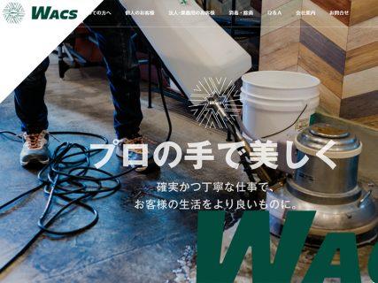 株式会社ワックス【 三重県松阪市】