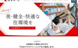 有限会社キリーク【 三重県津市】