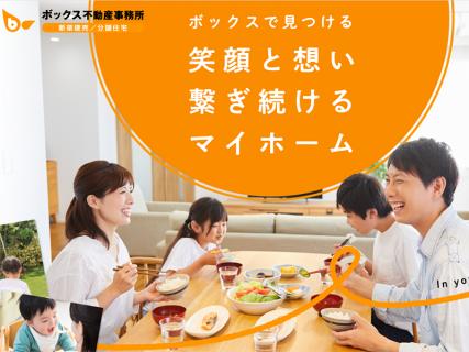 ボックス不動産事務所【 三重県松阪市】