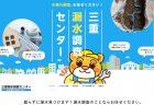 株式会社ホンマ商会【 京都府京都市】