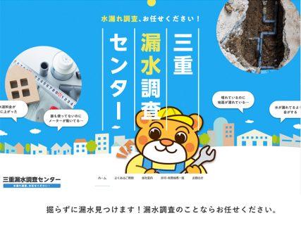株式会社サクマ工業【 三重県鈴鹿市】