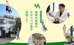 信岡医院【 三重県名張市】