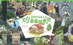 NPO法人大杉谷自然学校【 多気郡大台町】