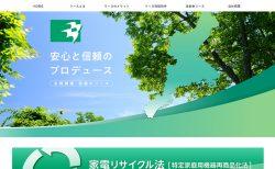 三重リース株式会社【 三重県松阪市】