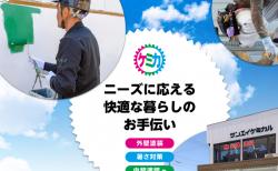 サンエイケミカルカンパニー【 三重県松阪市】