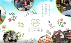 特定非営利活動法人 アガペの家【 三重県伊賀市】