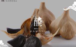 発酵黒にんにくKAMOSU【 三重県松阪市】